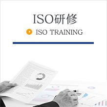 ISO研修 ISO training