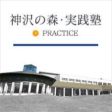 神沢の森・実践塾 Practice