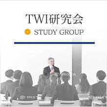 TWI研究会 Study Group