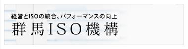 群馬ISO機構